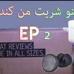 What's In the Box – EP 3 – اشنو شريت من كندا ؟ [Monitor Arm Mount]