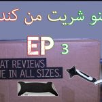 What's In the Box – EP 2 – اشنو شريت من كندا ؟ [Cable Management]