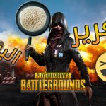 Deceit : دليل المبتدئين | كيفاش تلعب | Beguinner Guide Infected