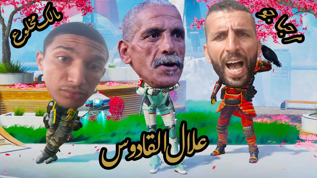 Apex Legend Morocca Dream Team Home