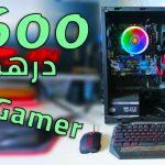 Cheapest Gaming Build Made In Morocco [PC Gamer] | أرخص بيسي جمر صنع بالمغرب